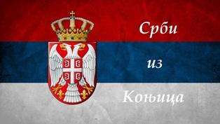 Срби из Коњица